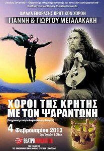 Cretan dances with Psarantonis