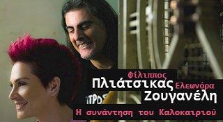 Greek singers Phil. Plaitsikas and El. Zouganeli